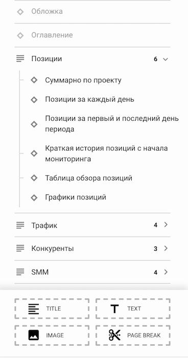 возможности бокового меню отчетов