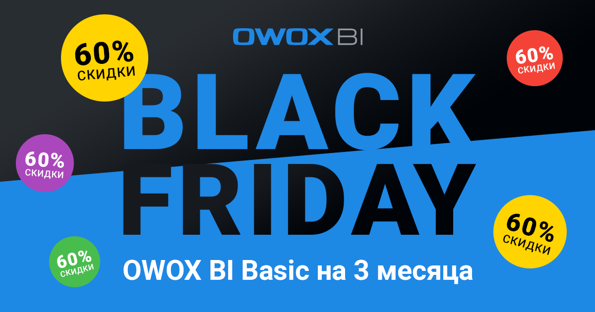 owox black friday