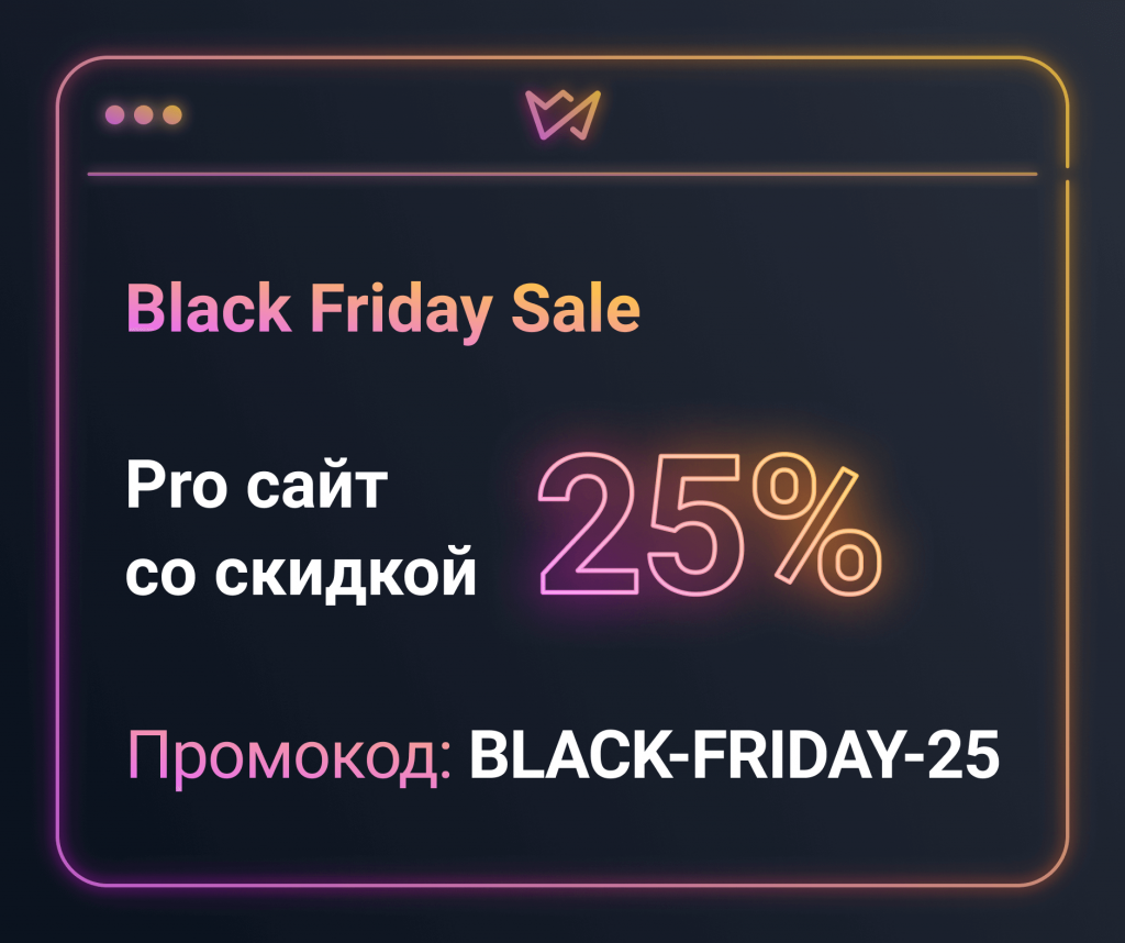 Weblium Black Friday 2019