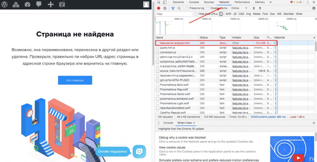 панель веб-мастеров