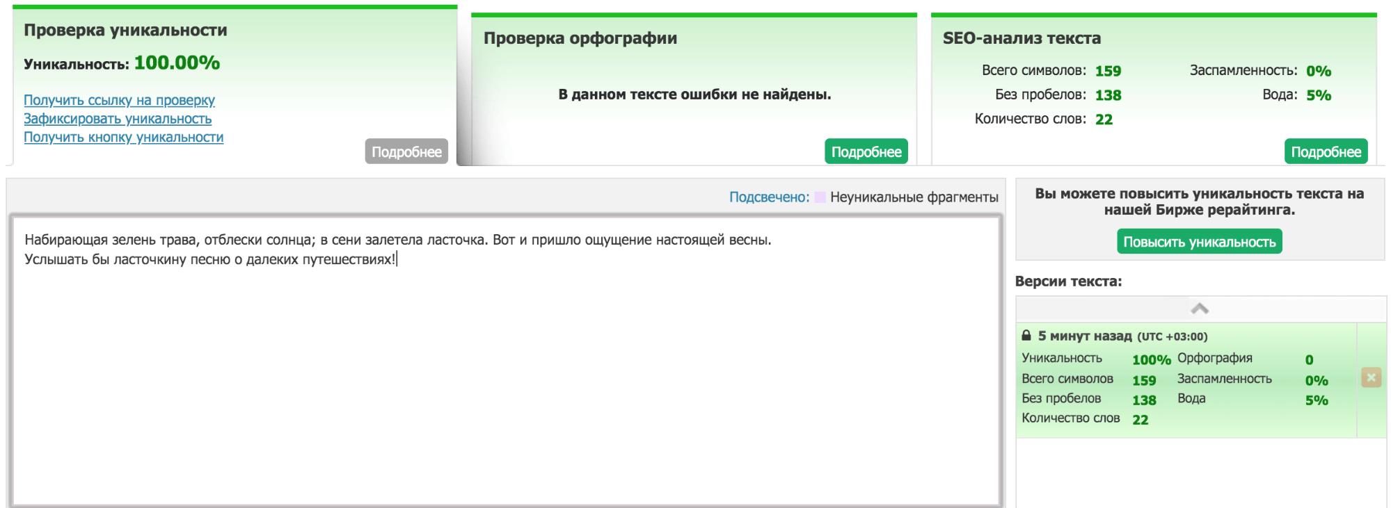 text.ru признал текст уникальным