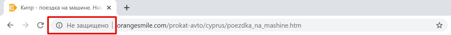 Соединение не защищено в Google Chrome