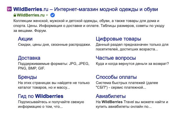 Сайтлинки в Яндексе