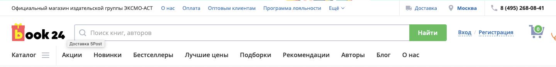 Хедер сайта
