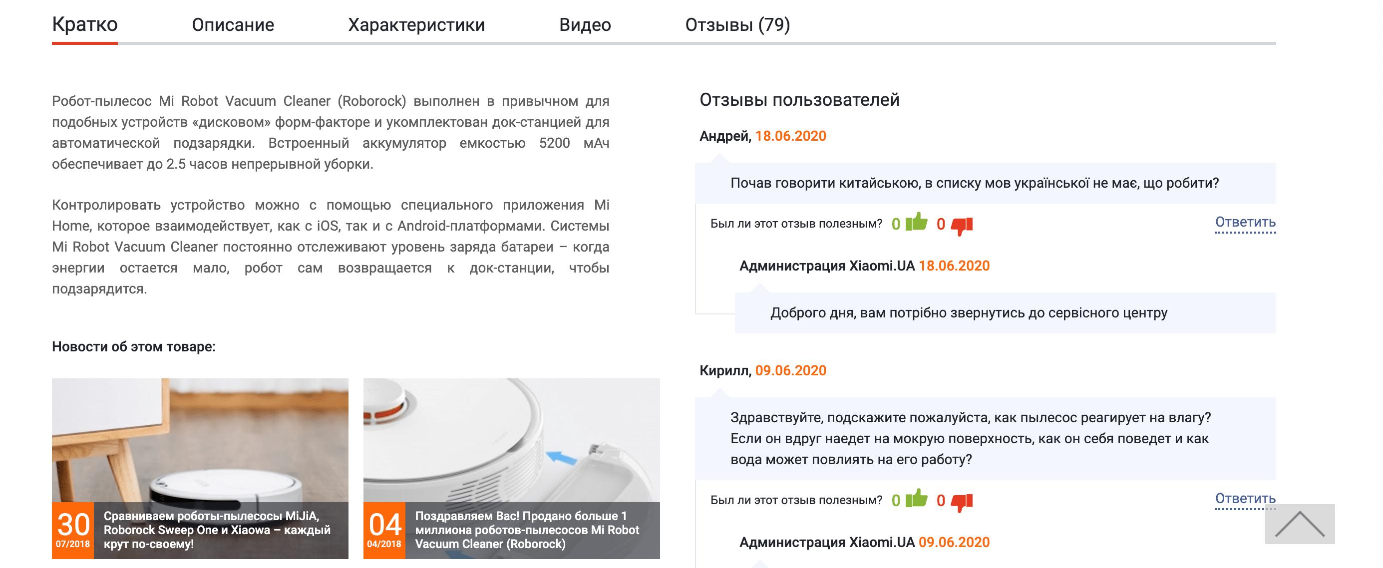 Пример сайта с детальной информацией о товаре