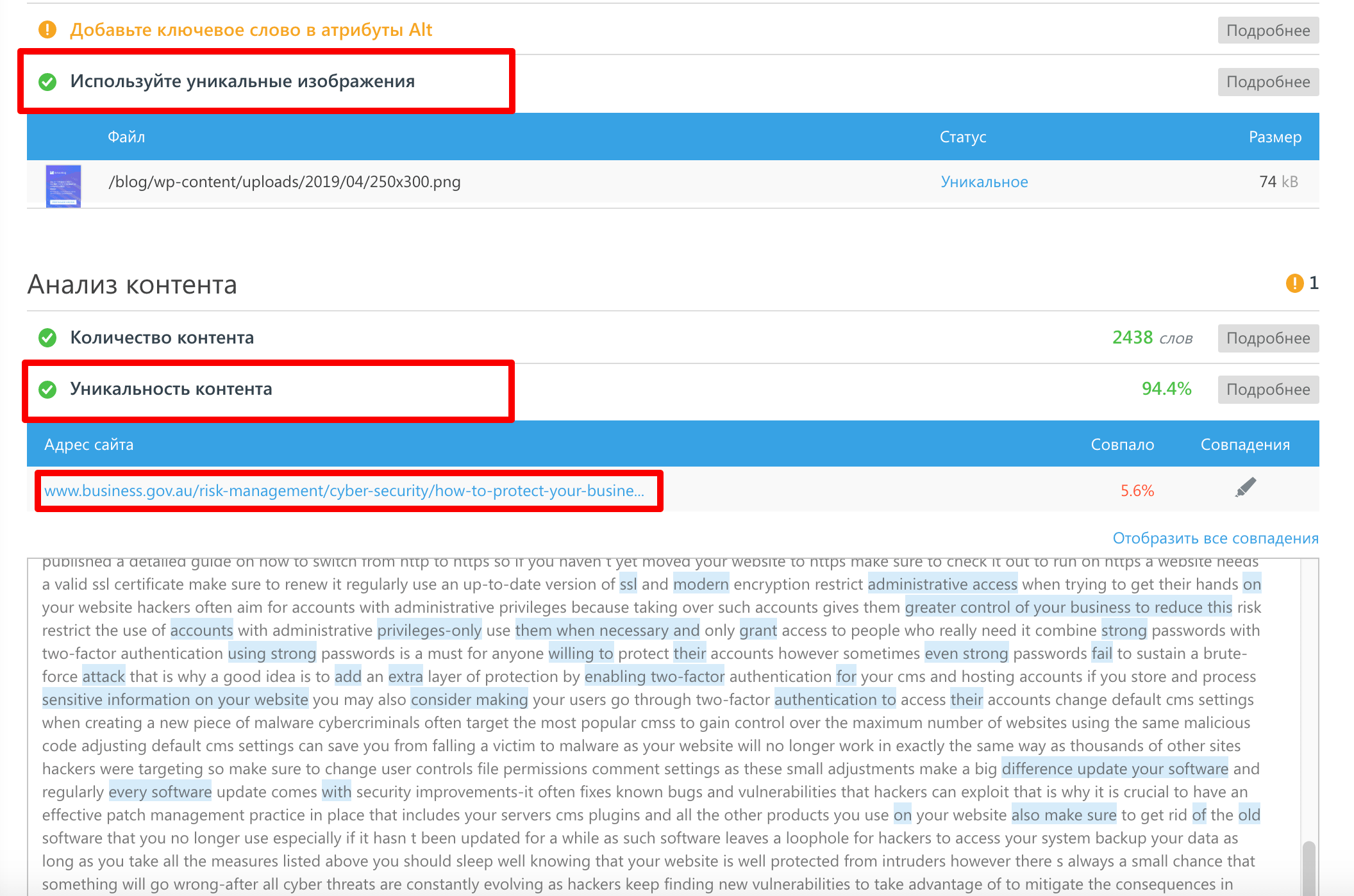 Проверка уникальности текста и картинок в SE Ranking