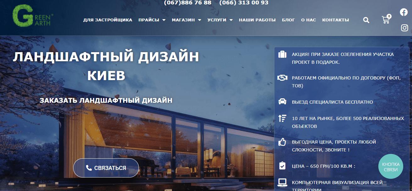 Лендинг на многостраничном сайте