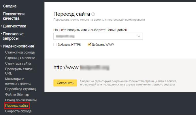 Добавление www в Яндекс.Вебмастер