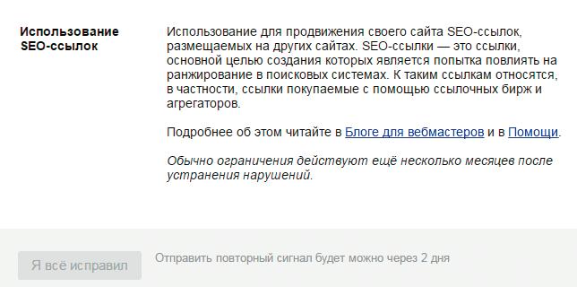 Уведомление в Яндекс.Вебмастере об использовании SEO-ссылок
