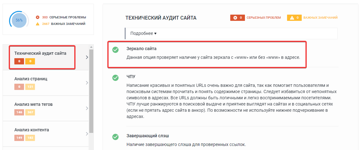 Проверка зеркала сайта