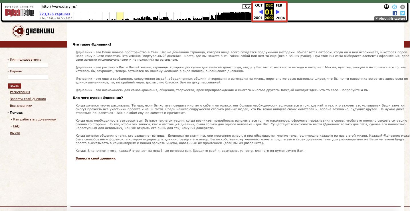 Просмотр старой версии сайта