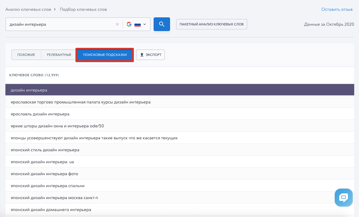 Поисковые подсказки в Анализе ключевых слов