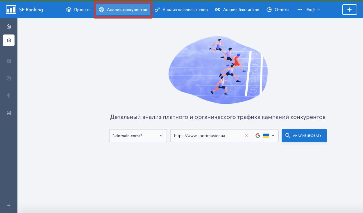 Анализ конкурентов в SE Ranking