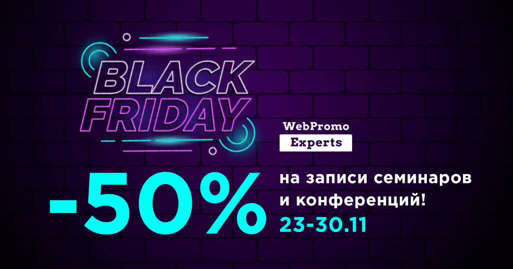 Черная пятница в WebPromoExperts