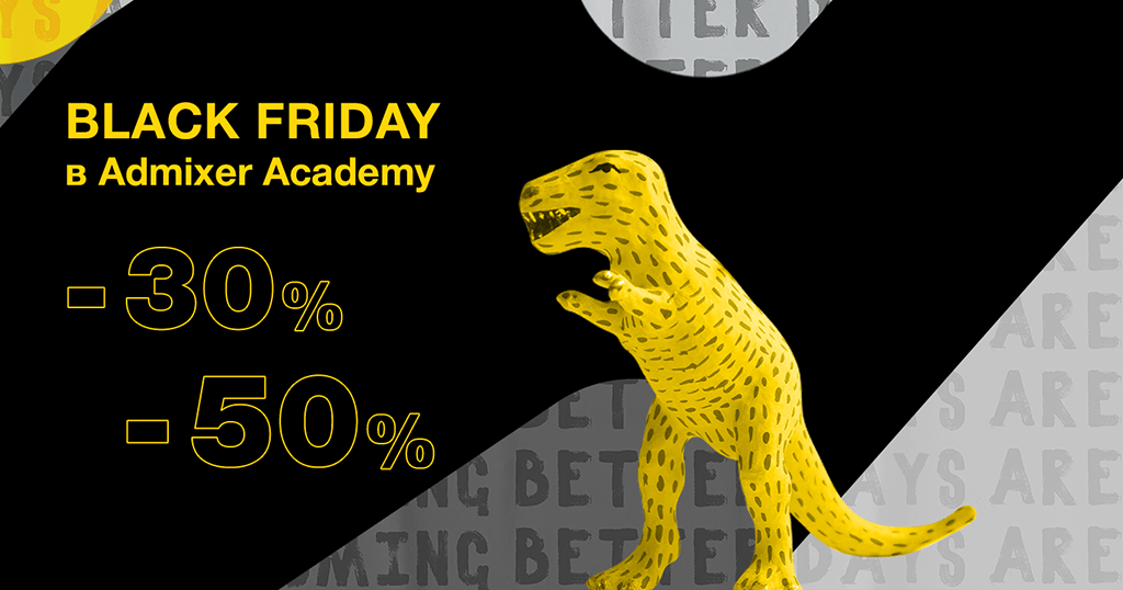 Черная пятница в Admixer Academy