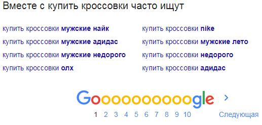 Блок в Google «Вместе с этим часто ищут»