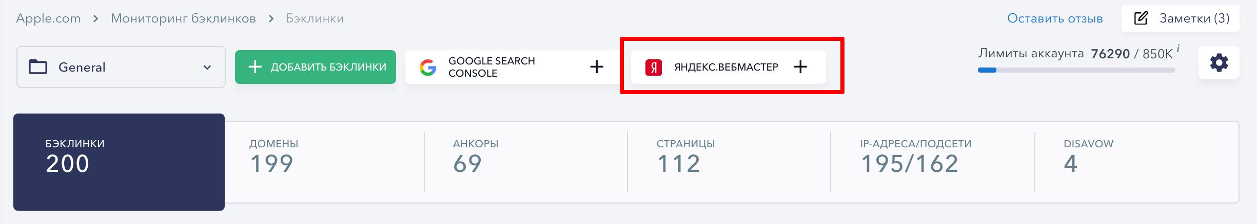 Импорт бэклинков из Яндекс.Вебмастера в SE Ranking
