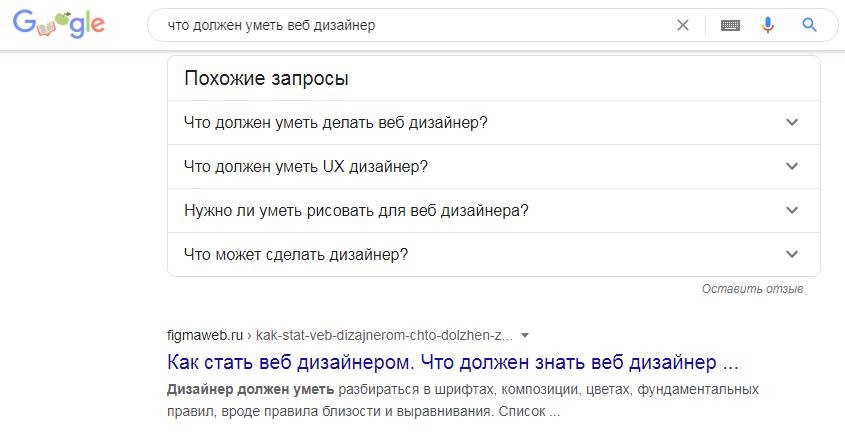 Блок в Google «Похожие запросы»