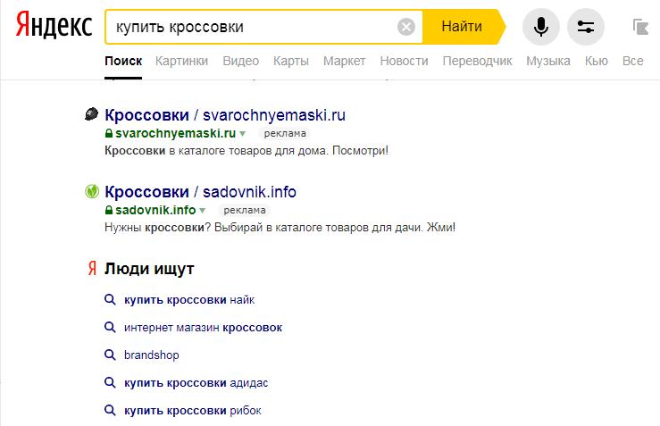 Блок в Яндексе «Люди ищут»