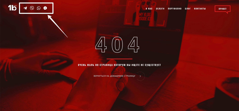 Пример страницы 404 с формой обратной связи