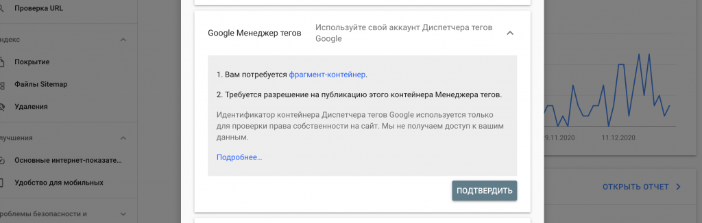 фрагмент-контейнер Google Менеджера тегов