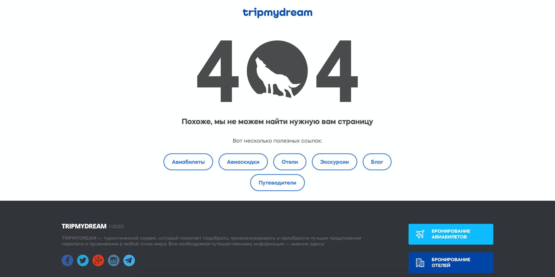 Пример страницы 404 с навигационным блоком