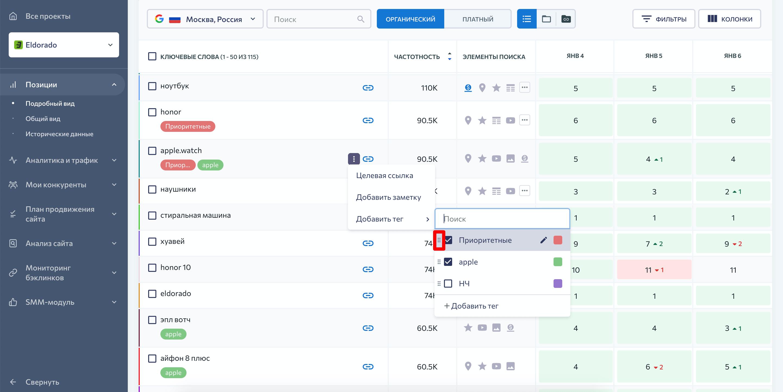 Изменение порядка тегов в SE Ranking