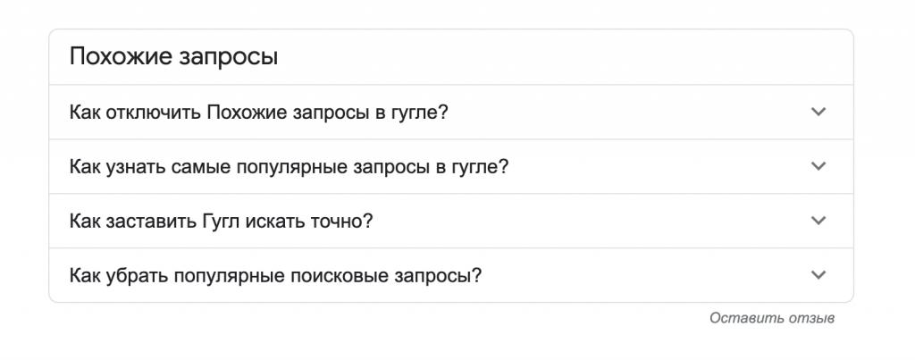 Секция «Похожие запросы» в Google