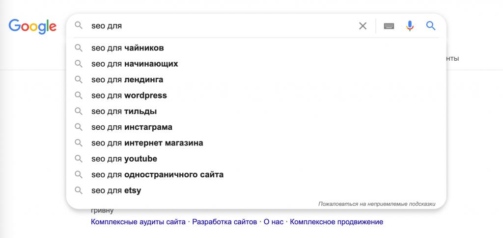 Подбор ключевых слов в Google поиске