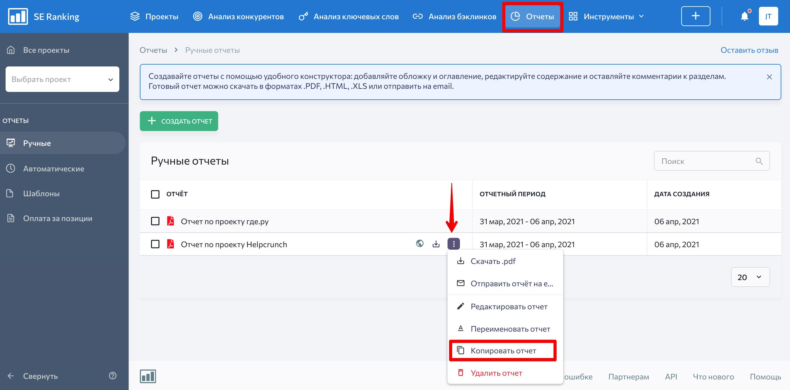 копирование отчетов в SE Ranking