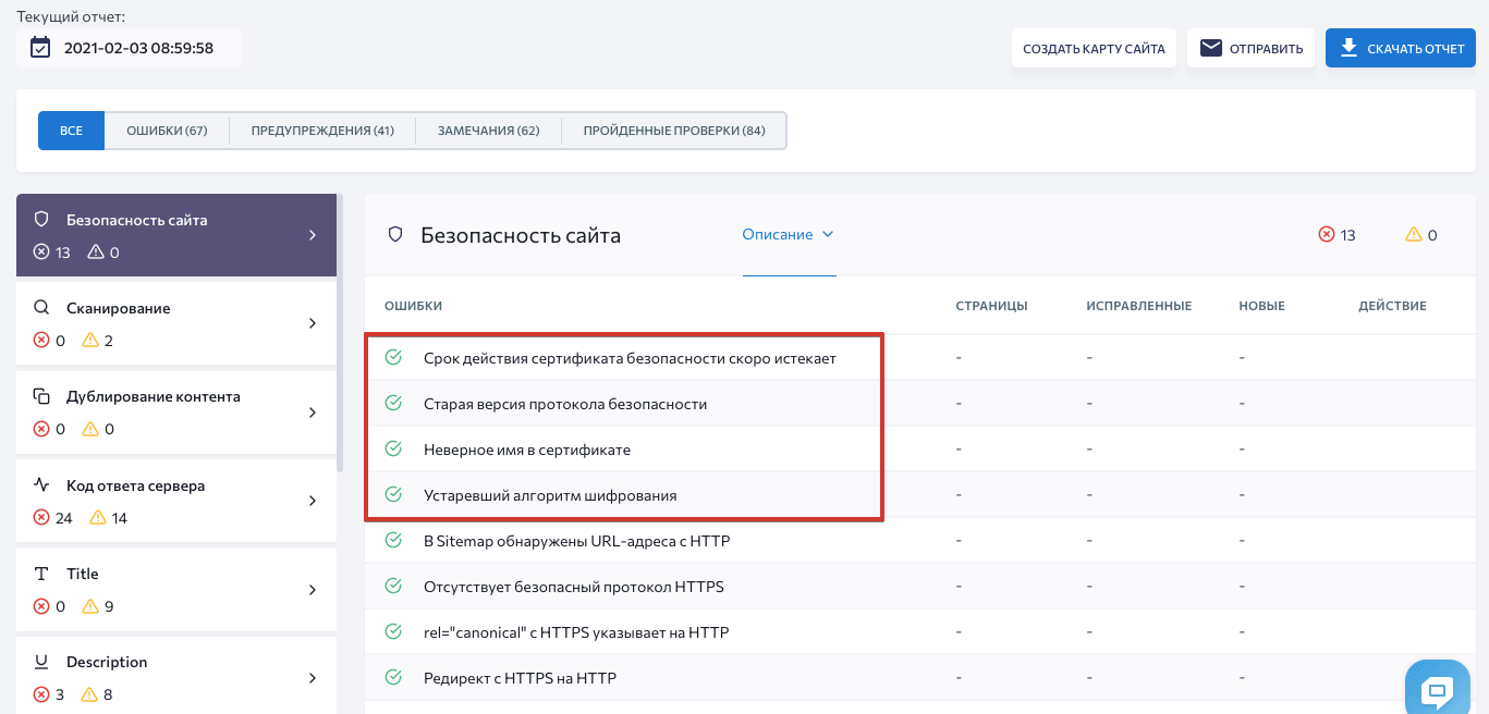 Проверка безопасности сайта в SE Ranking