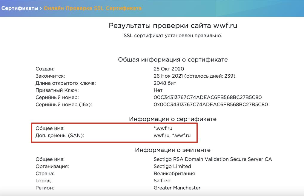 Проверка доменных имен в сертификате SSL/TLS