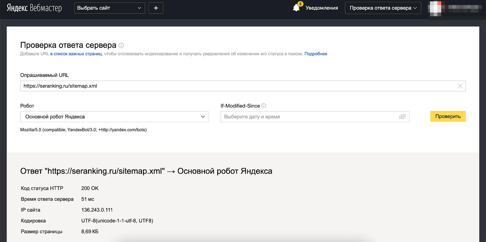 Проверка ответа сервера