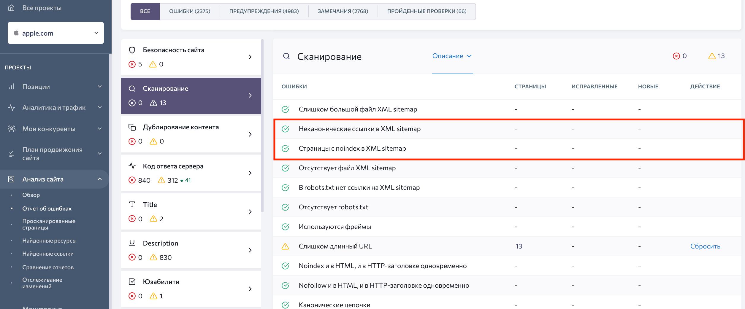 Вкладка «Сканирование» в SE Ranking