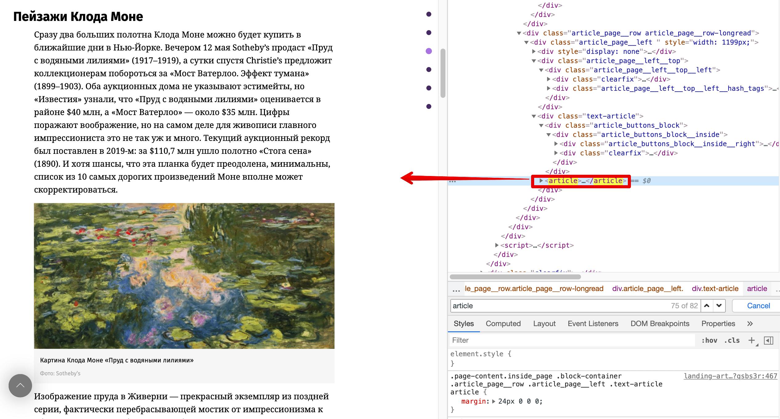 Код страницы с бесконечной прокруткой