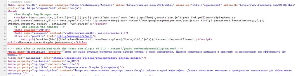 HTML-код страницы