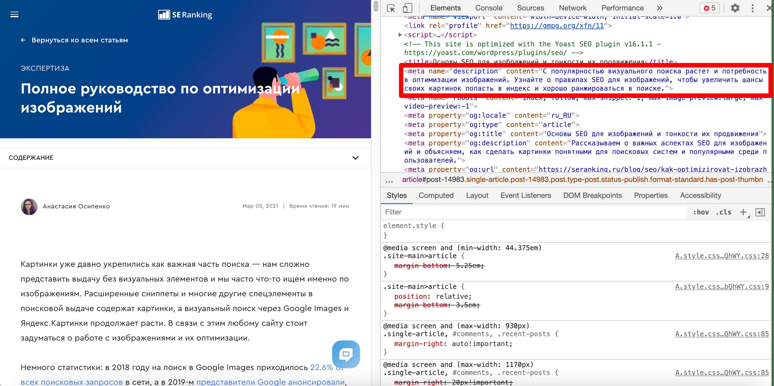 Пример использования атрибута content