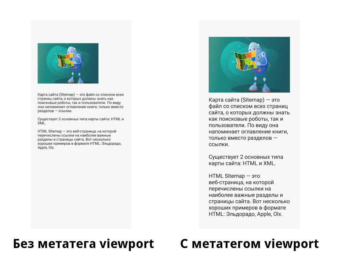 Страница с метатегом viewport и без него