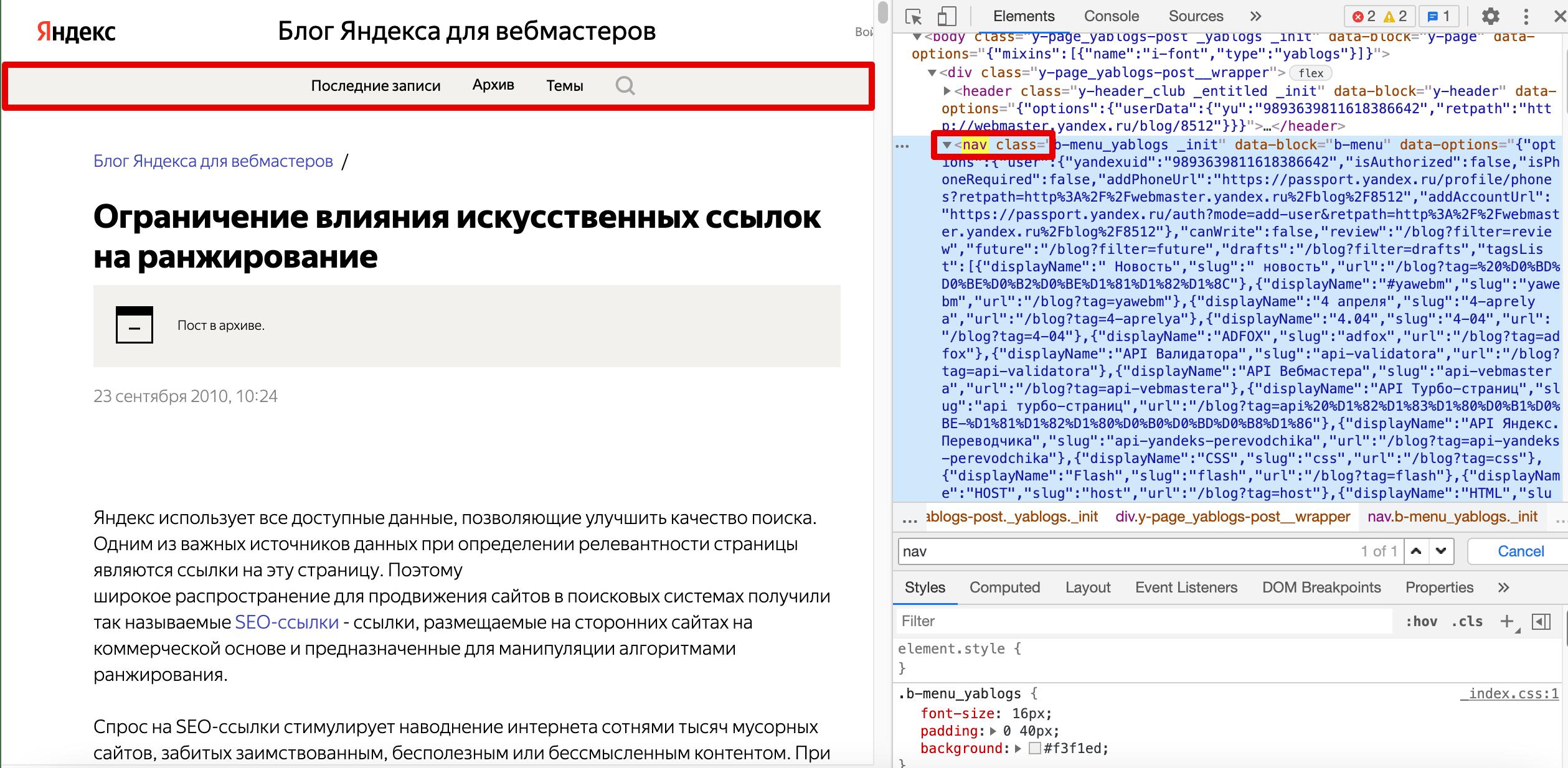 Тег nav в коде сайта