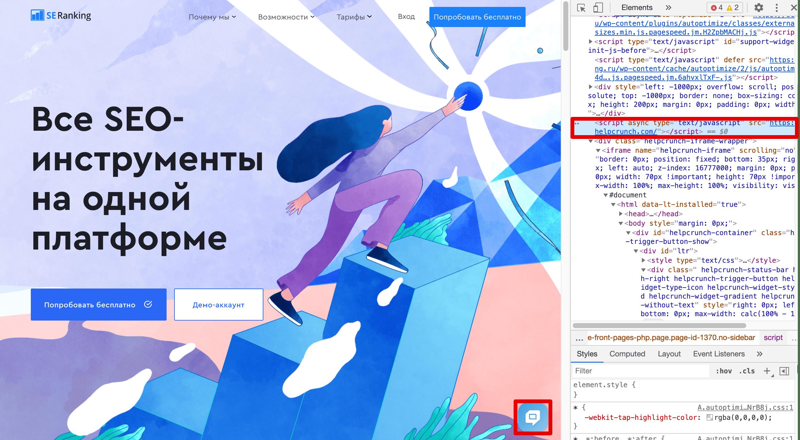 Тег script в коде страницы