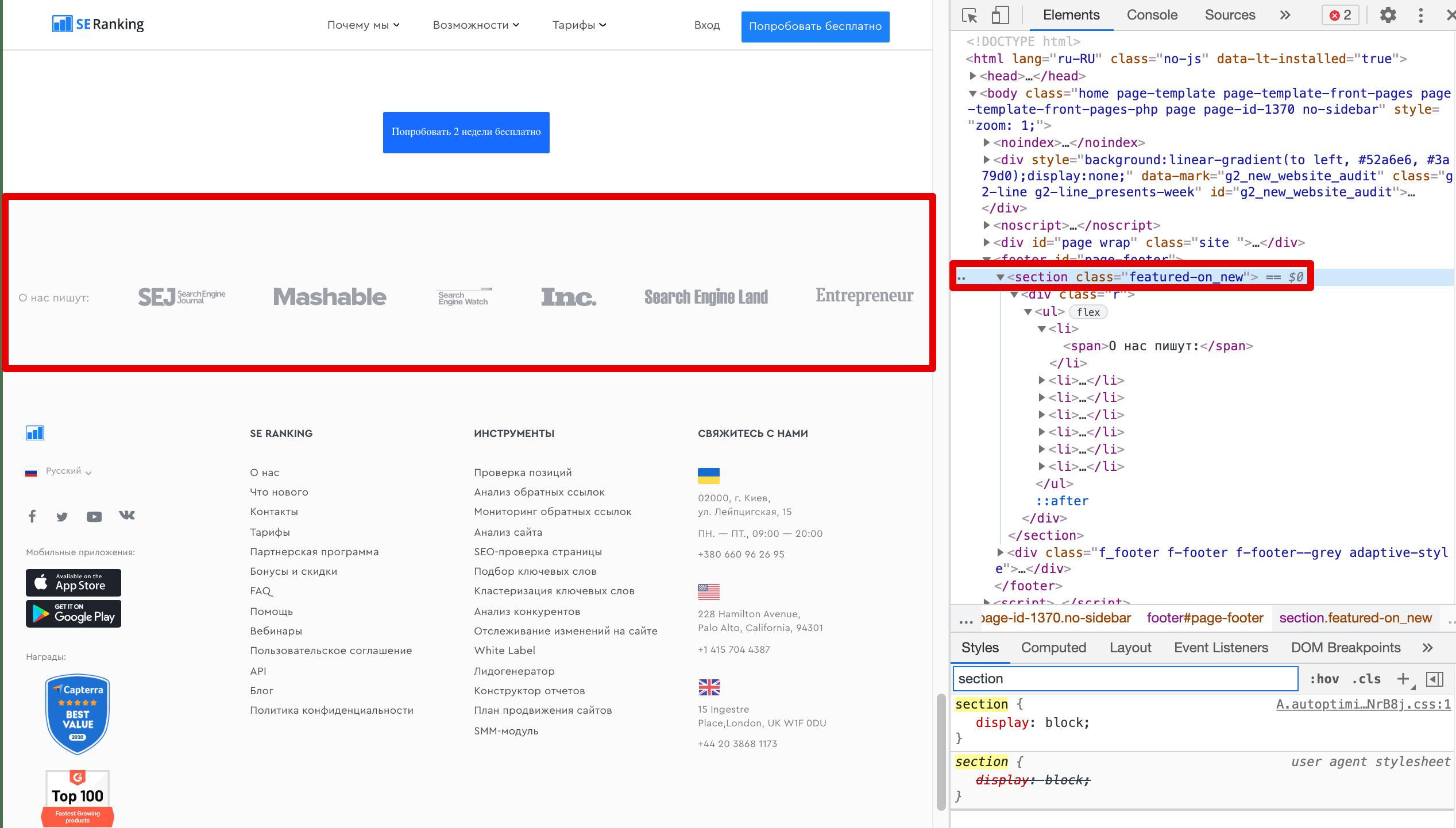 Элемент section на сайте SE Ranking