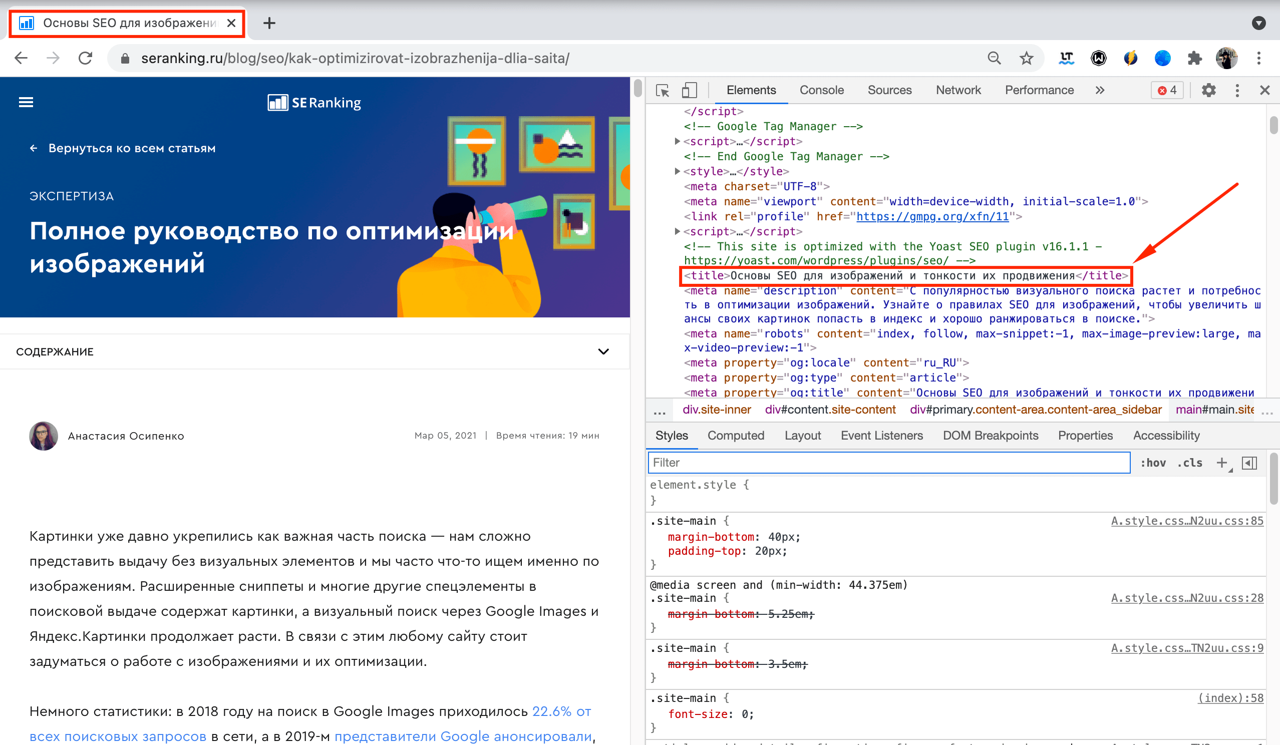 Код тайтла на странице