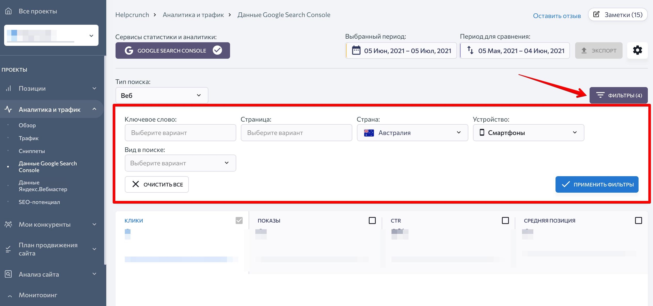 отображение фильтров для Google Search Console и Яндекс. Вебмастер