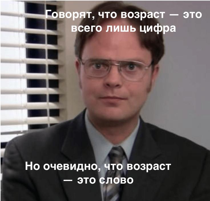 Мем про семантический поиск