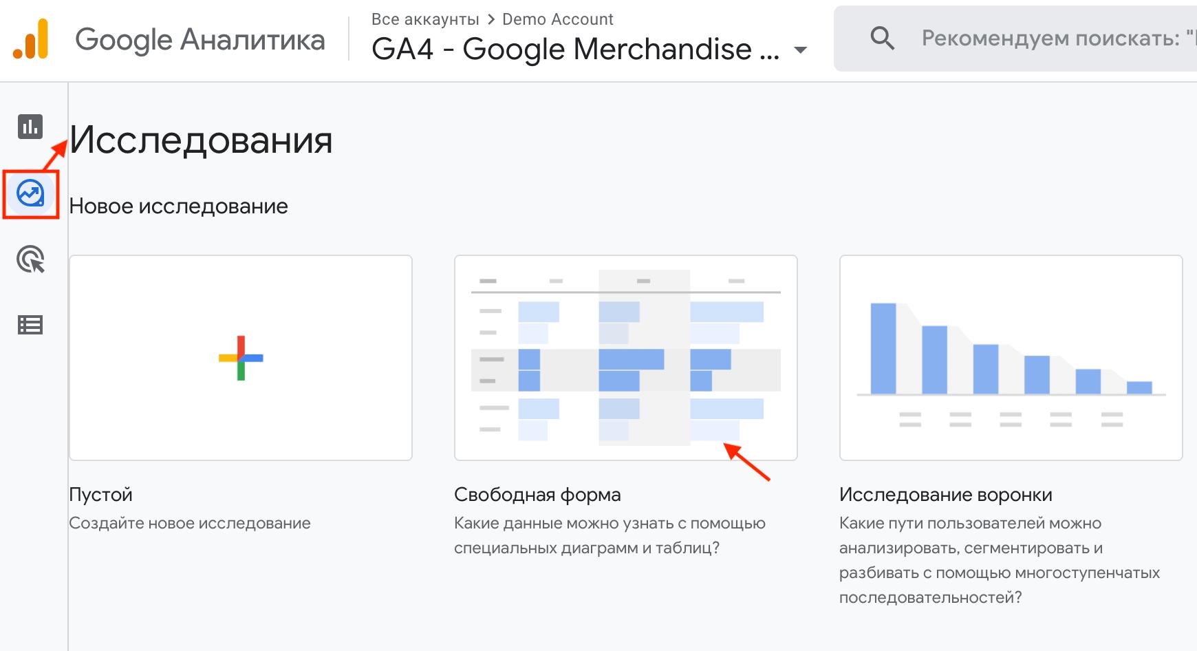 Шаблон «Свободная форма» рабочей области «Исследования» в Google Аналитике 4