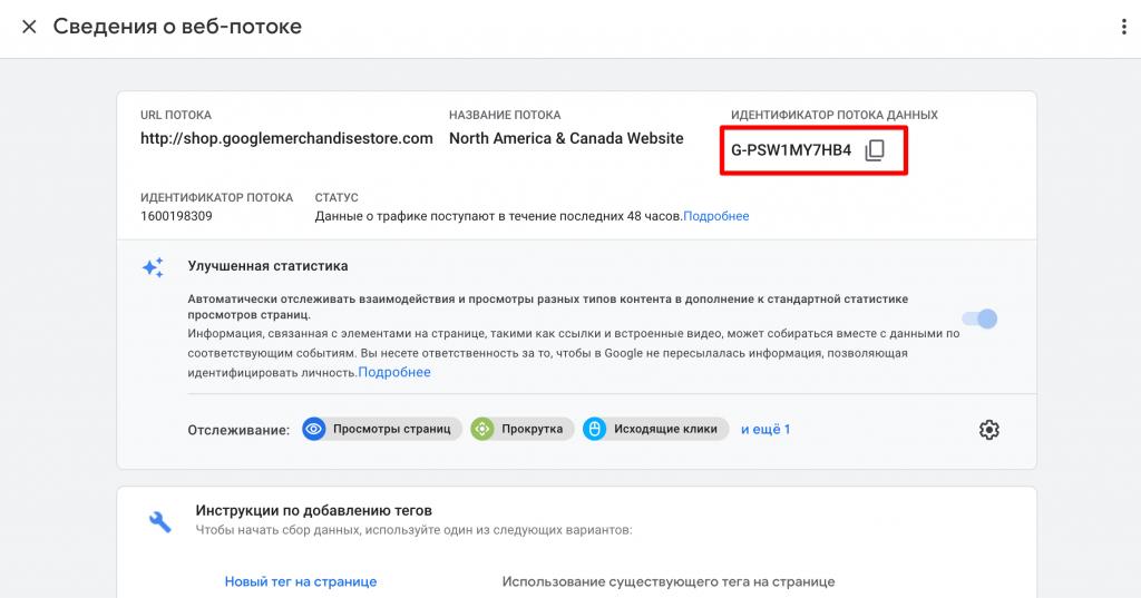 Как добавить Google Аналитику на сайт WIX