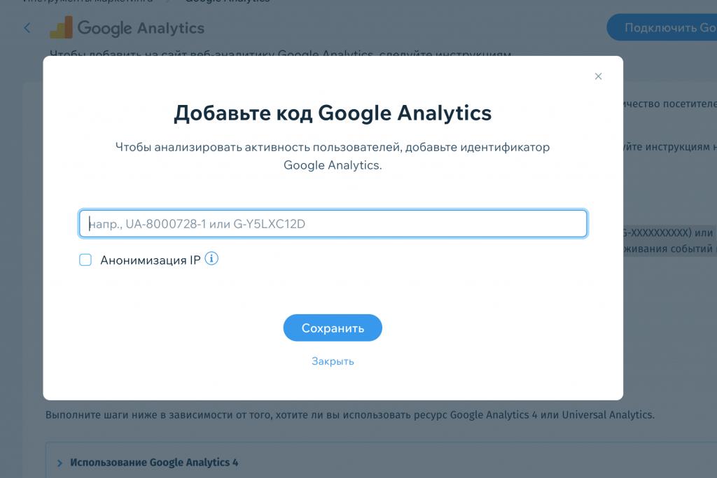Вставьте код Google Analytics