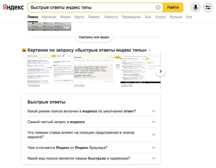 Быстрые ответы между результатами