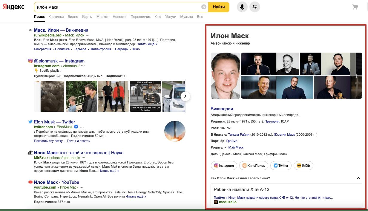 Панель знаний в Яндексе
