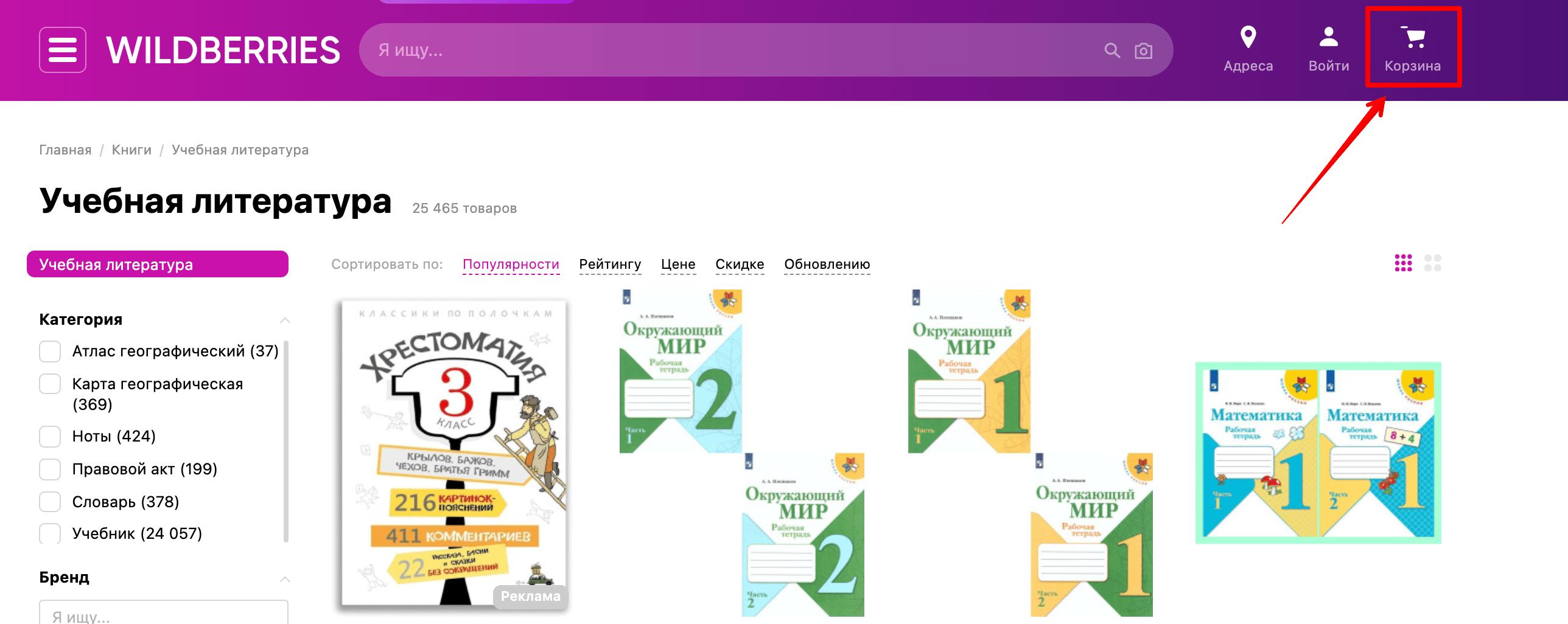 Кнопка корзины в шапке сайта